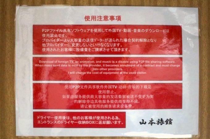 山本旅館,福岡,博多,祇園,口コミ