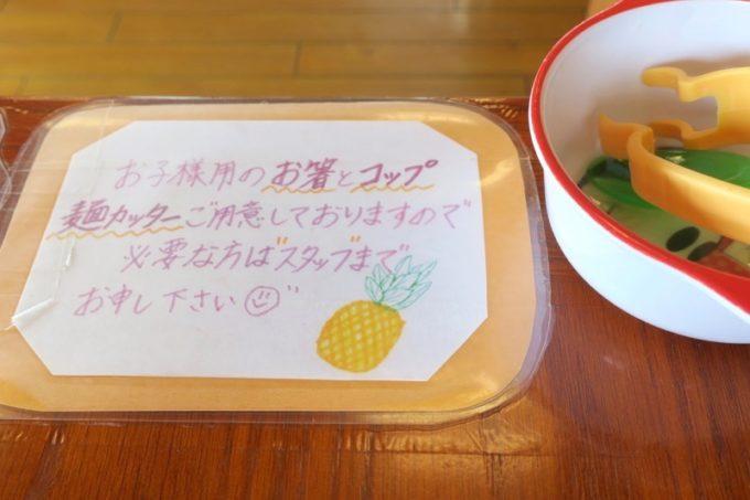 浦添市勢理客「東江そば」にはキッズメニューはないものの、食器類・麺カッターなどは貸し出ししてもらえる。