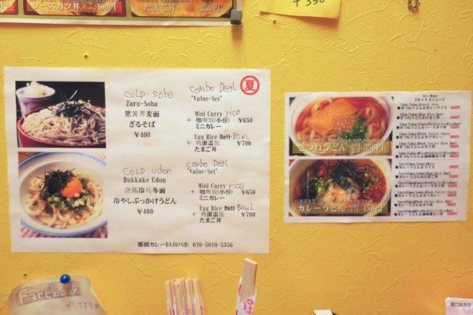 「BAJO(バホ)」のメニューは幅広く、そばやうどん、丼ものまで揃う。