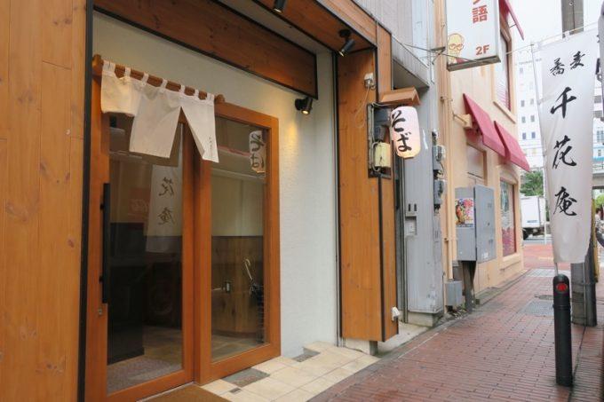 横浜・伊勢佐木モールにある立ち食い蕎麦「千花庵(ちはなあん)」