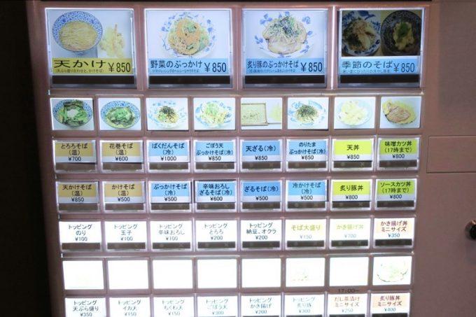 立ち食い蕎麦「千花庵(ちはなあん)」の券売機メニュー