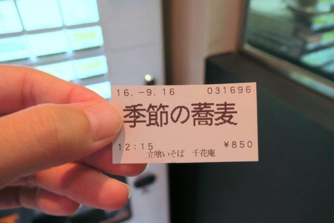 立ち食い蕎麦「千花庵(ちはなあん)」の食券