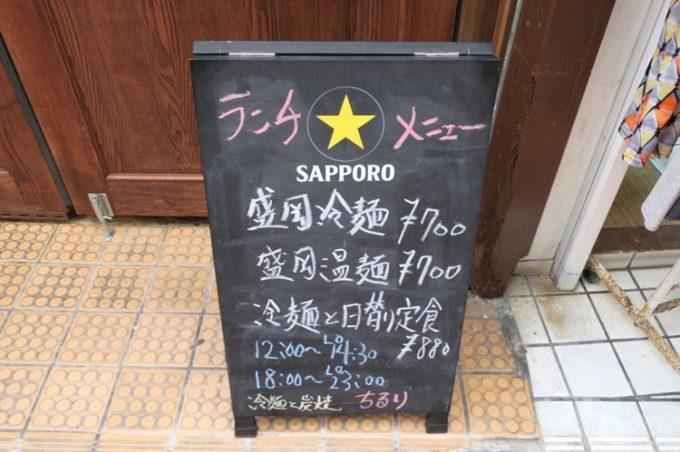 「ちるり(Chillri)」のランチメニューは盛岡冷麺が中心。
