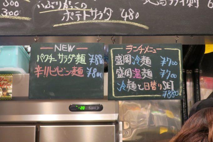 「ちるり(Chillri)」ランチは盛岡冷麺の他、新メニューもありました。