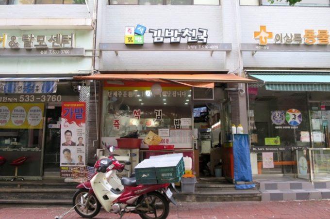 キンパ天国,ソウル,韓国