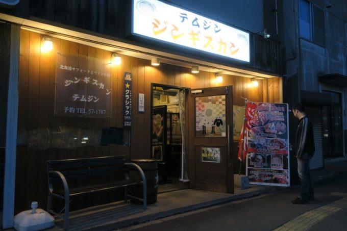 函館・湯川町にあるジンギスカン屋「テムジン」