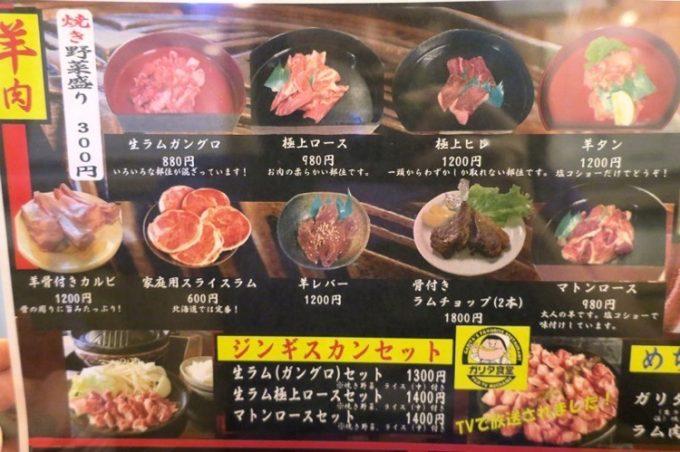 函館「テムジン」にはいろんな部位のラム肉がある