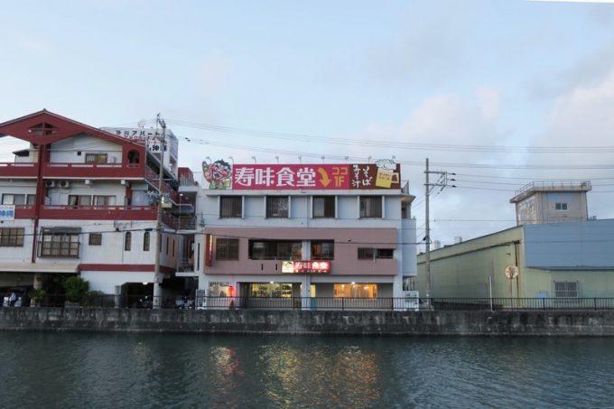 浦添・勢理客にある「寿味食堂 (ずみしょくどう)」の外観