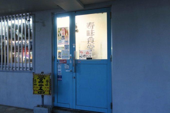 「寿味食堂 (ずみしょくどう)」の入り口