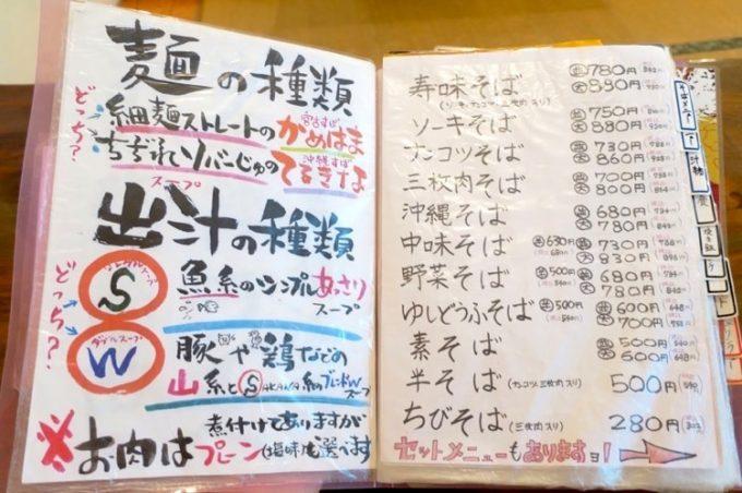 「寿味食堂 (ずみしょくどう)」の沖縄そばメニュー