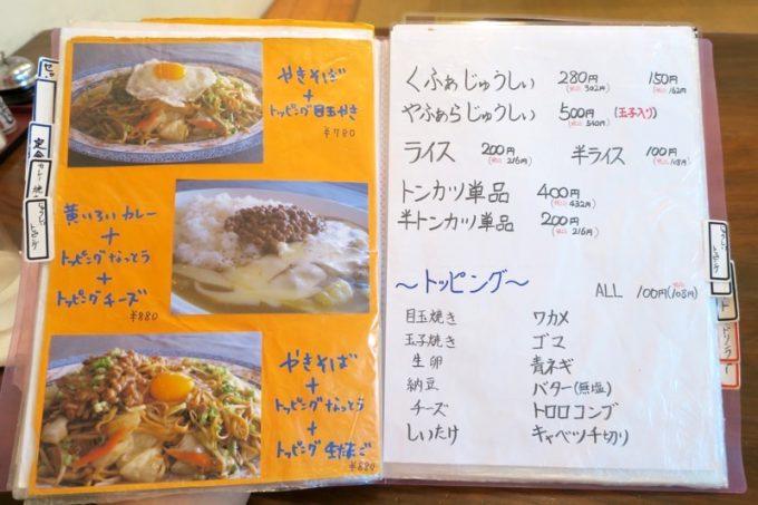 「寿味食堂 (ずみしょくどう)」の定食メニュー