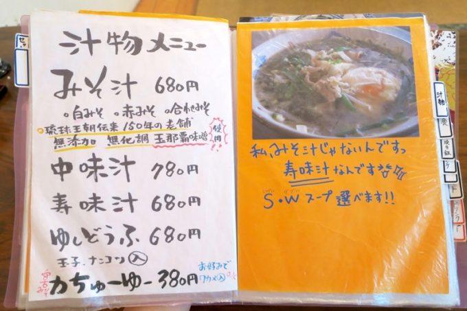 「寿味食堂 (ずみしょくどう)」の汁物メニュー