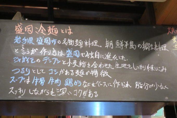 店内にあった、盛岡冷麺についての説明。