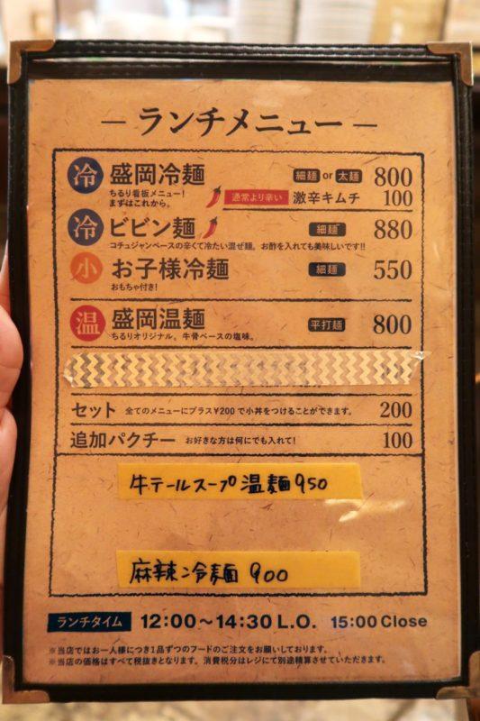 那覇・牧志「ちるり(Chillri)」ランチのメニュー(2020年8月8日)