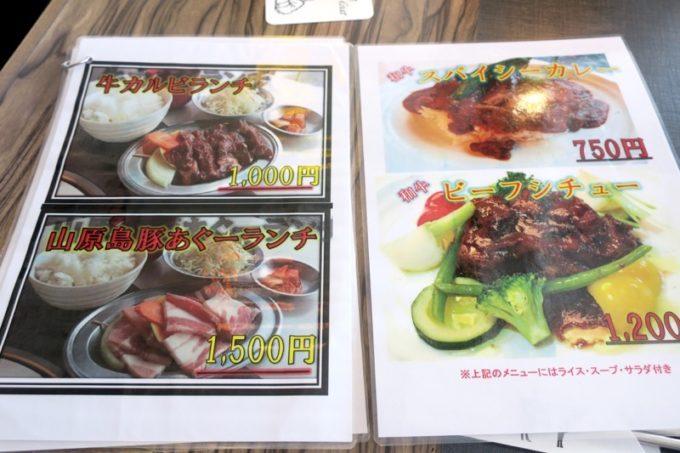 1年半以上ぶりに那覇・久茂地「我那覇焼肉店」のランチを食べてきた。メニューがかなり変わっていた。