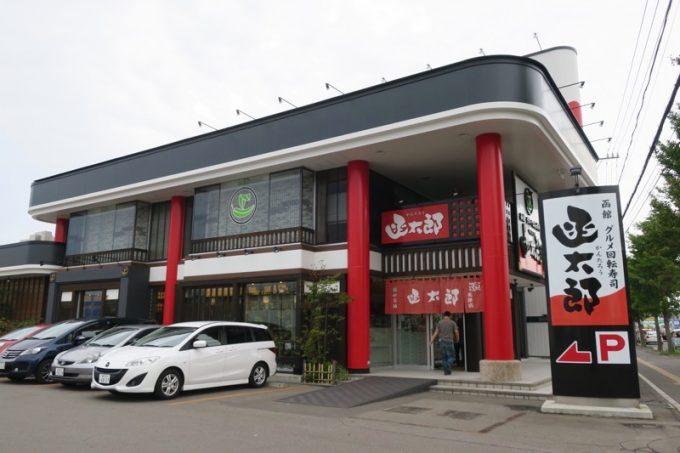 函館のおいしい回転寿司「グルメ回転ずし 函太郎」美原店