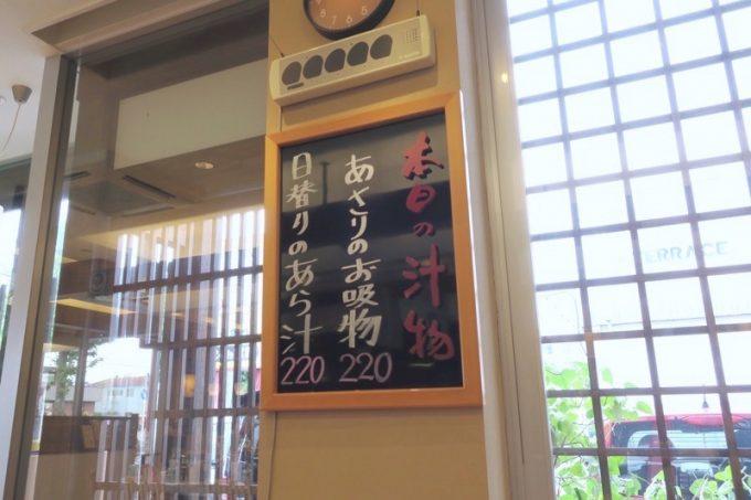 「グルメ回転ずし 函太郎」には本日の汁物もありました