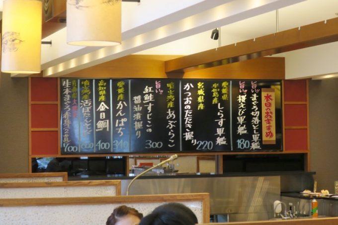「グルメ回転ずし 函太郎」の本日のおすすめが書かれた黒板