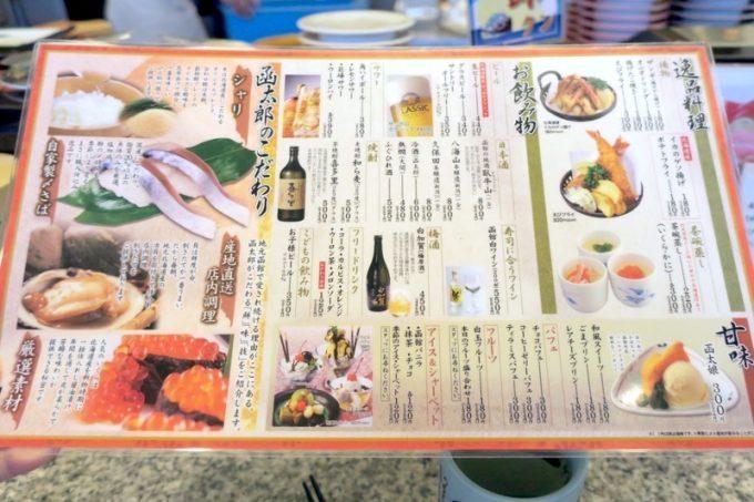 「グルメ回転ずし 函太郎」のメニュー(その2)
