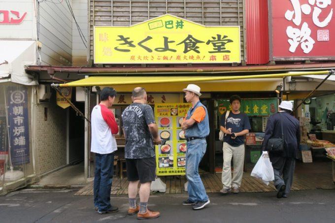 函館朝市の有名店「きくよ食堂 本店」に行ってきた。