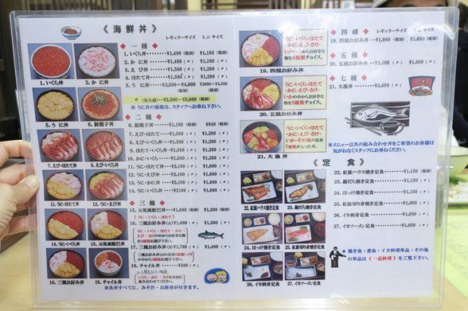 函館朝市「きくよ食堂 本店」のメニュー表