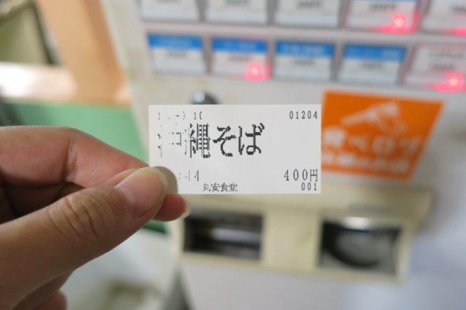 「丸安そば」の沖縄そばを食べえてみることに。