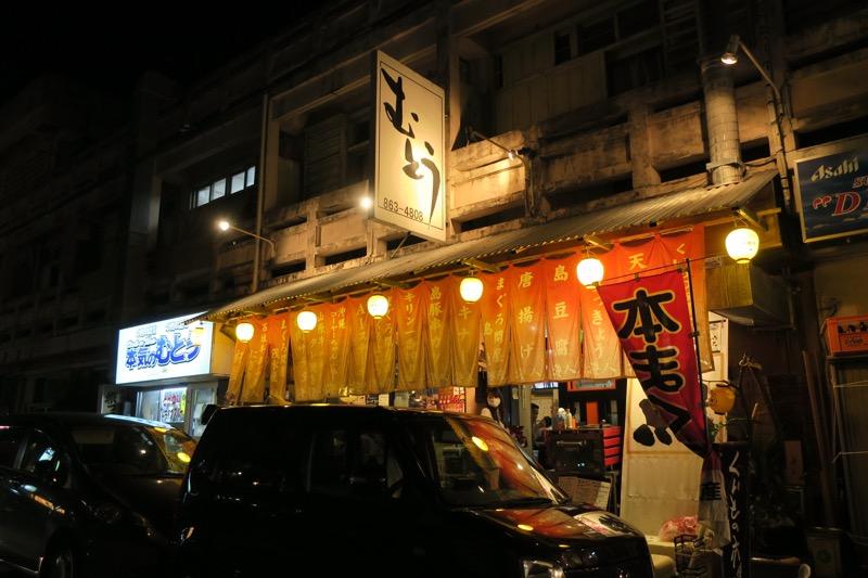 那覇・松山にある人気居酒屋「くいもの市場 夢島(むとう)」