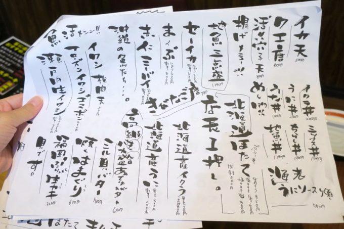 「くいもの市場 夢島(むとう)」の手書きメニュー