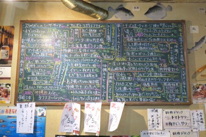 「くいもの市場 夢島(むとう)」の店内にある黒板メニュー