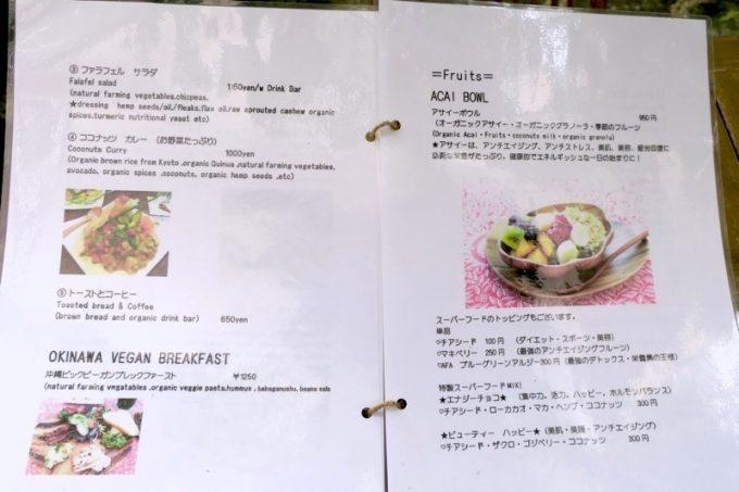 那覇・壺屋「カフェにふぇーら」の朝ごはんメニュー