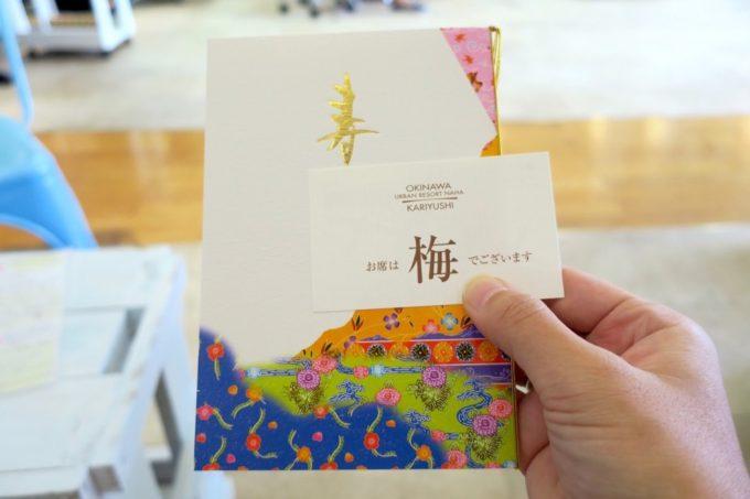 沖縄の結婚式の招待状
