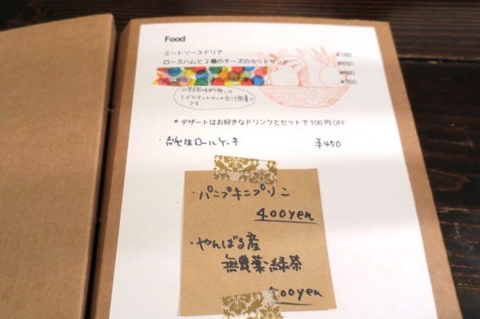 那覇・浮島通り「Cafe プラヌラ」のデザートメニュー