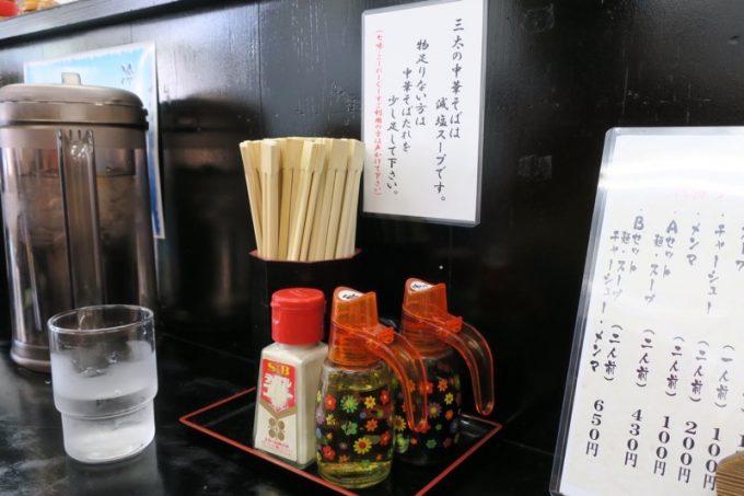 「中華そば 三太」の卓上調味料
