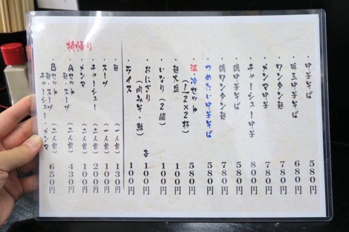「中華そば 三太」のメニュー