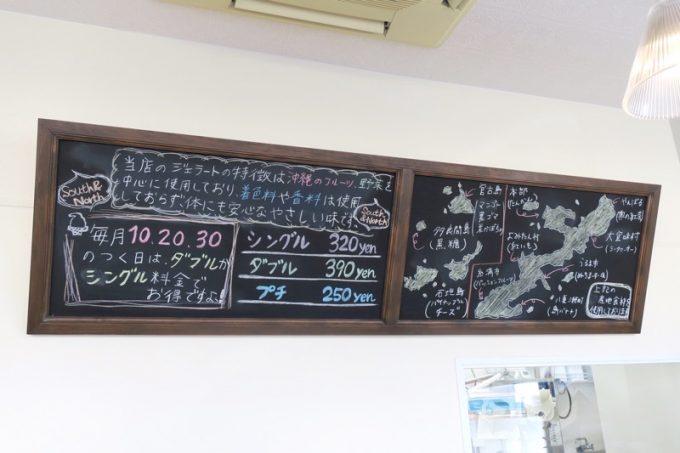 那覇・銘苅「サウスアンドノース」の黒板