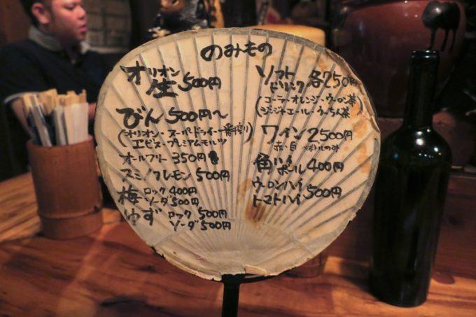 那覇・栄町「串焼き あだん 別館」のメニュー。串物の価格はよくわからない