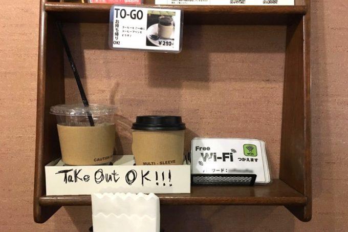 コーヒーはテイクアウトが可能