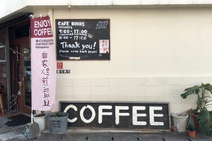 那覇「あぐろ焙煎珈琲店」の営業時間など