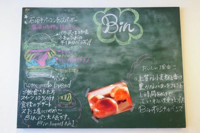 北谷「石垣島キッチンBin(ビン)」店内にあった黒板