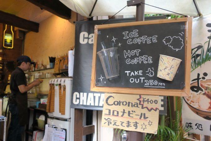 那覇・牧志「Cafe Street Chatancoffee(カフェストリート チャタンコーヒー)」はテイクアウトも可能。ビールもあります。