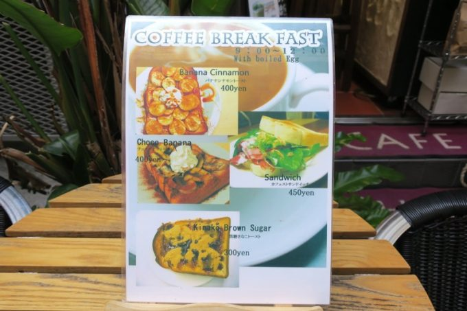 那覇・牧志「Cafe Street Chatancoffee(カフェストリート チャタンコーヒー)」のモーニングメニュー