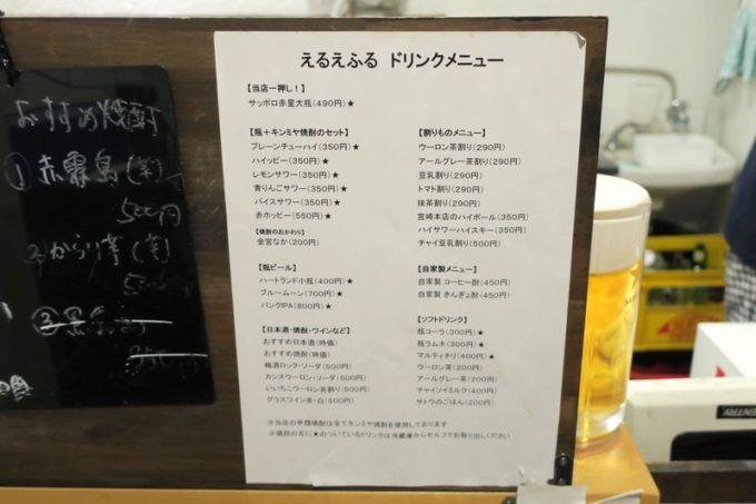 新代田「飲み屋 えるえふる」のドリンクメニュー