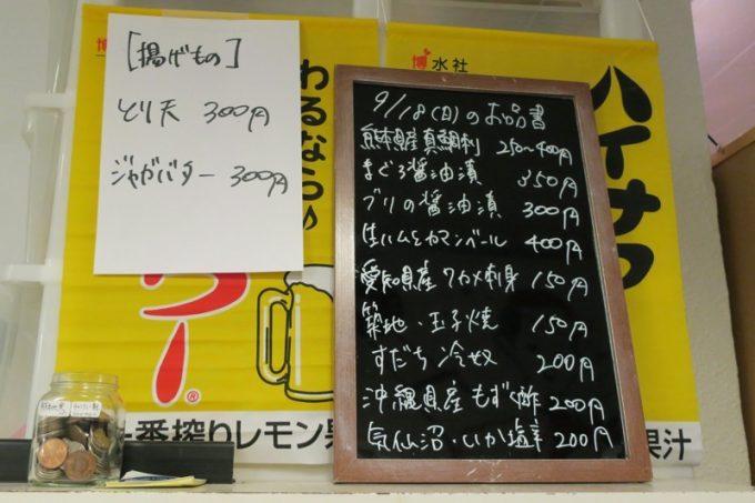 新代田「飲み屋 えるえふる」のこの日のフードメニュー