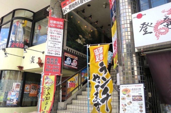 那覇・久茂地「我那覇焼肉店」のランチに行ってきた