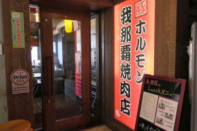 那覇・久茂地「我那覇焼肉店」の入り口
