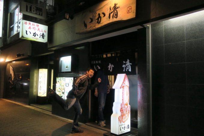 函館・五稜郭本町にある「いか清 本店」外観