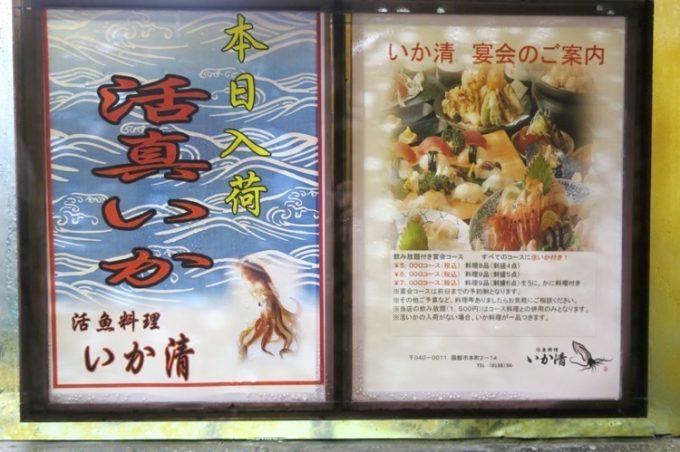 函館「いか清」の入り口に活いか入荷のお知らせが。