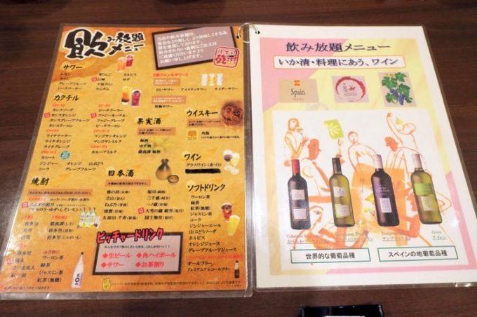 函館「いか清 本店」の飲み放題メニュー