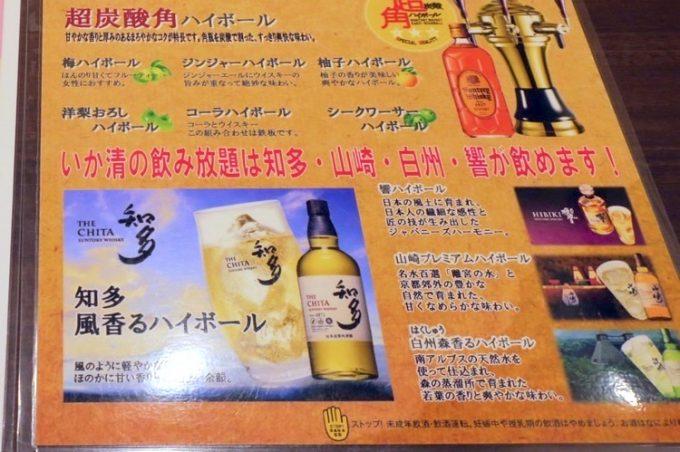 函館「いか清 本店」の飲み放題には知多や山崎、白州、響がある