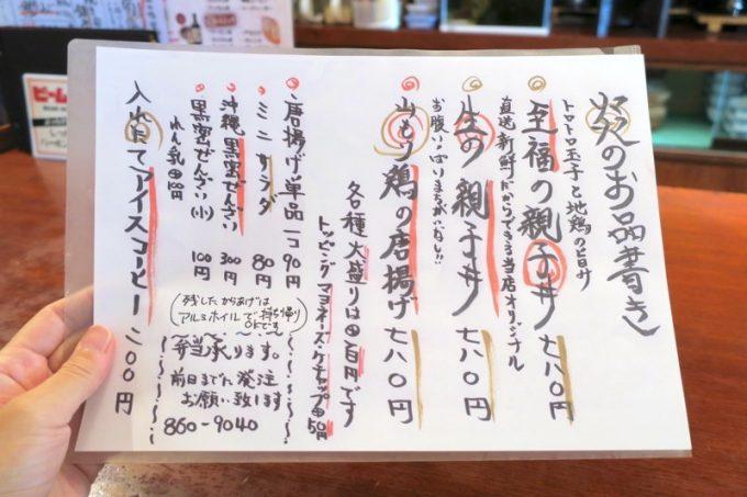 「沖縄料理と地頭鶏 炎」のランチメニュー